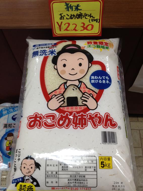2010.2.21お米姉やんプロモーション1