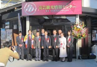 2011.3.5安芸観光情報センターオープニングセレモニー