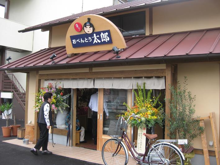 2011.6.8お弁当太郎