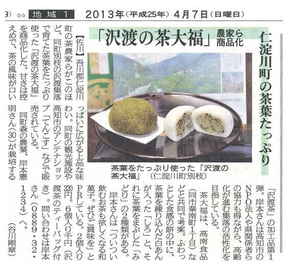2012.11.10沢渡の茶大福3
