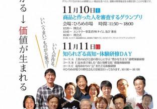 2012.11.10第1回コラボグランプリ2012高知大会