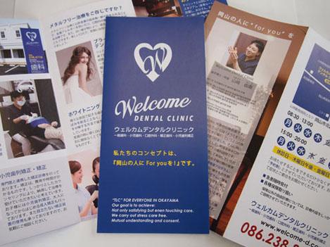 2015.6.4Weicome Dental Clinicリーフレットデザイン制作