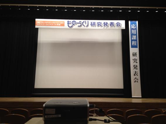 2014.2.22ものづくり研究発表会