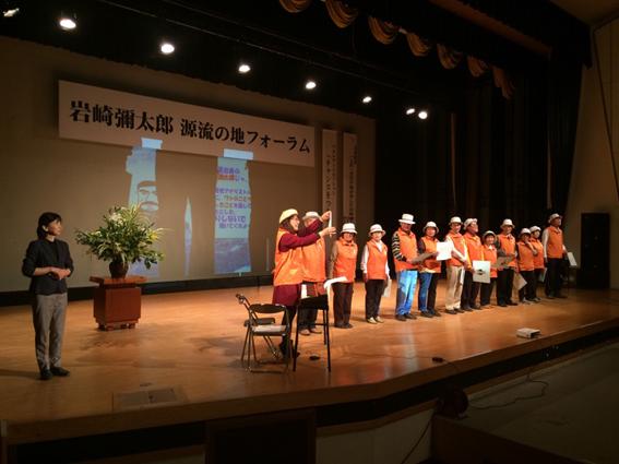 2015.11.14岩崎弥太郎源流の地フォーラム2