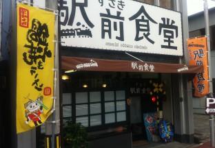 2010.8.27すさき駅前食堂デザイン制作2
