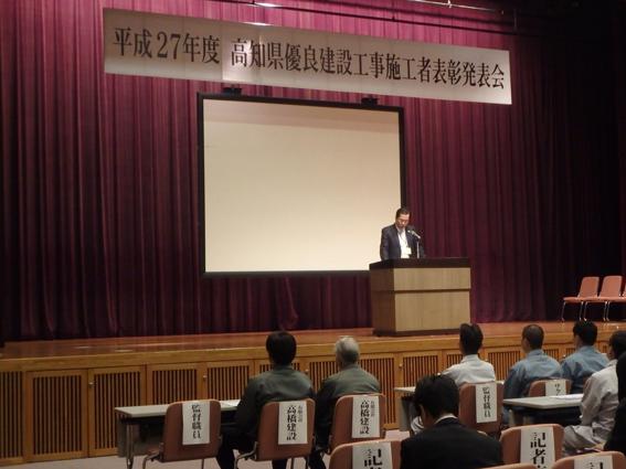 2015.11.30平成27年高知県優良建設工事施工者表彰委託業務